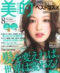 cvr_biteki_201308