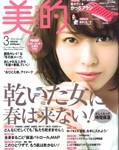 cvr_biteki_201403