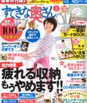 cvr_suteki_201404